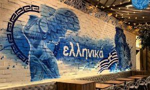 Grecia, Shazam y el queso feta